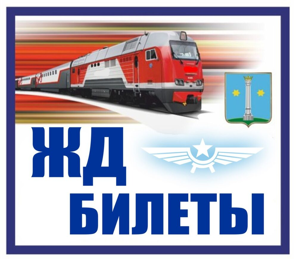 Железнодорожные билеты в картинках